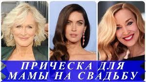 3.1 прямое короткое и удлиненное каре. Top 20 Idej Dlya Pricheski Dlya Mam Na Svadbu Youtube