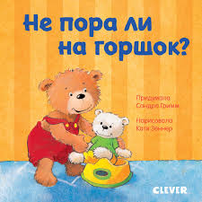 """<b>Книга</b> """"<b>Первые</b> книжки малыша. Не пора ли на горшок?"""" – купить ..."""