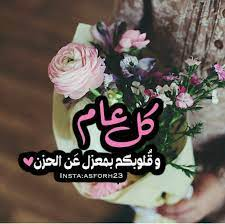 عيد مبارك - Home