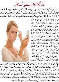 clear skin tips skin tips in urdu for winter in hindi for women in urdu age for men for s in urdu for oily skin