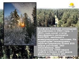 Заповедники Татарстана презентация к уроку Географии скачать  Описание слайда