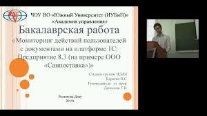 Защита дипломных работ Прикладная информатика  Защита дипломных работ Прикладная информатика 19 06 2015 12 11 54