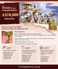the second annual bhagavad gita as it is competition the second annual bhagavad gita as it is 10 000 competition