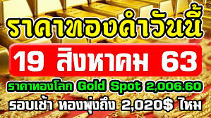 ราคาทองคำวันนี้ 19/8/63 ราคาทองวันนี้ 19สิงหาคม63 ราคาทองคำ ล่าสุด  ราคาทองคำ ทองคำแท่ง ทองรูปพรรณ