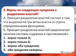 Презентация на тему Контрольный тест по теме Политическая  5 3