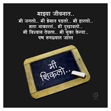 Pin By Nilesh Gitay On Marathi Quotes Hindi Quotes Marathi Quotes