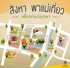 "NOSTRA Map Thailand แอพลิเคชั่นแผนที่ไทยชวนพาคุณแม่เที่ยวย้อนวันวาน ย่าน  ""วังบูรพา"""