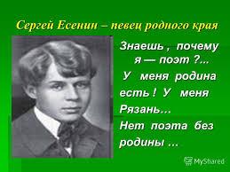 Презентация на тему Стихотворения Сергея Есенина в классе по  2 Сергей