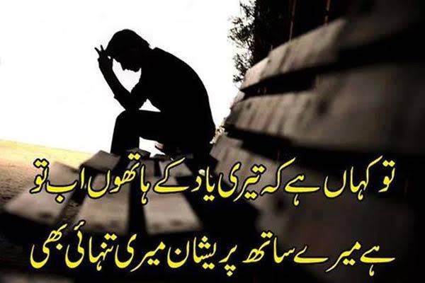shayari for boys in urdu
