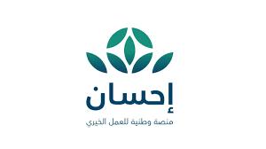 بالفيديو منصة إحسان توضح طريقة إهداء التبرعات خلال شهر رمضان