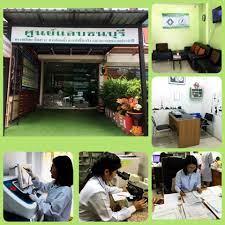 ศูนย์แลบธนบุรี สาขาขอนแก่น... - Tlc Lab Khon Kaen