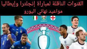 قنوات مفتوحة تنقل مباراة إنجلترا وإيطاليا   قنوات مفتوحة تنقل نهائي اليورو  - YouTube