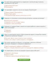 Ответы на seosprint тест ответы на вопросы seosprint ответы  ответы на seosprint
