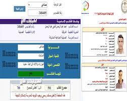 نتائج الدبلومات الفنية 2021 محافظة الاسكندرية بالإسم ورقم الجلوس- كشوف  نتيجة الصف الثالث الثانوي الفني EXCEL