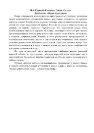 Итоговая контрольная по музыке Программа Музыка Е Д Н А Римский Корсаков Опера Садко Вступление