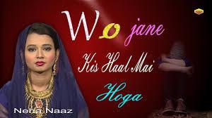 क़व व ल ह त ऐस स नकर द ल ख श ह ज ए dil ne pukara nabi nabi neha naaz hd 2019 new qawwali. 9 Mere Rashke Qamar Neha Naaz New 2018 Ideas News Devotional Songs Best Songs