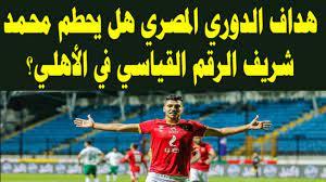 هداف الدوري المصري هل يحطم محمد شريف الرقم القياسي في الأهلي؟ - YouTube