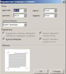 Как сделать красивые рамки в word  В параметрах можно сделать отступы от края страницы