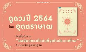 ดูดวงปี 2564 โดย อุตตราษาฒ โหรชื่อดังจากนิตยสารคู่สร้าง