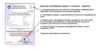 wcf в Украине для заводчиков  Европы Вам необходимо выслать копии предыдущих титульных сертификатов и соответствующие титулу дипломы и оценочные листы на e mail liga0333 mail ru