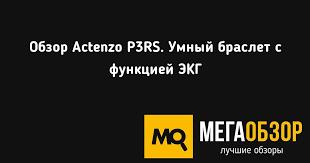 Обзор <b>Actenzo</b> P3RS. <b>Умный браслет</b> с функцией ЭКГ - MegaObzor