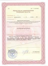 лицензия ИП Сертификаты и дипломы лицензия ИП