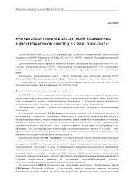 Краткий обзор тематики диссертаций защищенных в диссертационном  Показать еще
