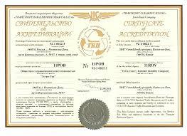 Сертификаты и аккредитация ООО Тетра Тур  Сертификат iata аккредитация ТКП