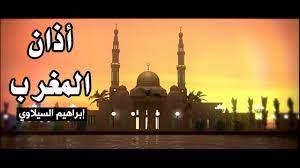 أذان المغرب - إبراهيم السيلاوي | طيور الجنة - YouTube