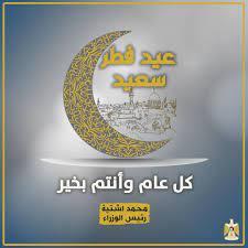 كل عام وانتم... - Dr. Mohammad Shtayyeh الدكتور محمد اشتية