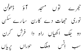 Image result for pir meher ali shah poetry