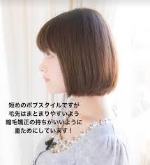 縮毛矯正と相性がいいスタイルを一挙ご紹介表参道エリア美容師がご紹介