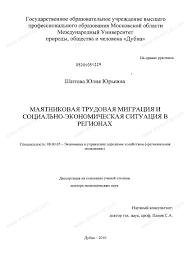 Диссертация на тему Маятниковая трудовая миграция и социально  Диссертация и автореферат на тему Маятниковая трудовая миграция и социально экономическая ситуация в регионах