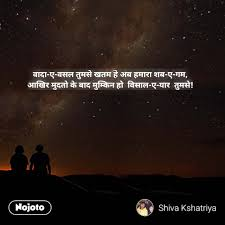 Dil Quotes In Hindi वद ए वसल तमस खतम ह अब