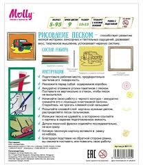 Купить <b>Molly</b> фреска <b>Рисование песком</b> Внедорожник (M1711) по ...