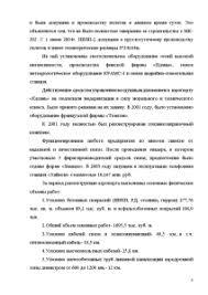 Отчёт по практике на примере ОАО Международный аэропорт Казань  Отчёт по практике Отчёт по практике на примере ОАО Международный аэропорт Казань