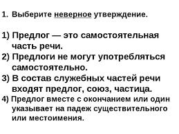 Тесты по русскому языку для класса по теме Служебные части речи  1 Предлог это самостоятельная часть речи 2