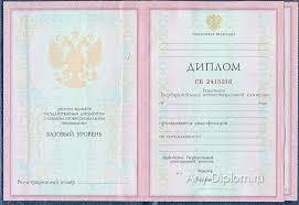 Купить диплом диплом колледжа о среднем специальном образовании  Диплом колледжа 1997 2001 года