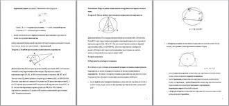 Творческая работа по математике Вписанная и описанная окружность  Творческая работа по математике Вписанная и описанная окружность Метод вспомогательной окружности