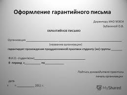 Презентация на тему Об организации и прохождении преддипломной  7 Оформление гарантийного
