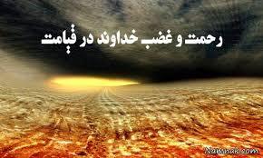 تصویری از قیامت بر مبنای قرآن