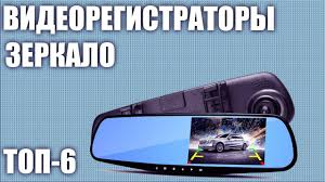 Лучшие <b>видеорегистраторы зеркало</b> с камерой заднего вида ...