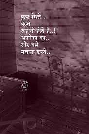 Vips Favorite Quotes Gulzar Quotes Urdu Quotes Hindi Quotes
