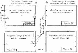 Методические указания Начертательная геометрия МЕТОДИЧЕСКИЕ УКАЗАНИЯ И КОНТРОЛЬНЫЕ ЗАДАНИЯ ДЛЯ СТУДЕНТОВ ЗАОЧНИКОВ СТРОИТЕЛЬНЫХ СПЕЦИАЛЬНОСТЕЙ ВУЗов МОСКВА ВЫСШАЯ ШКОЛА 1988
