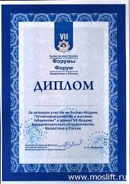 Наши награды  Диплом 7 Форума инновационного развития Казахстан Россия