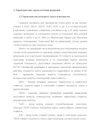 Анализ производственной деятельности ООО Васильевский стекольный  Это только предварительный просмотр