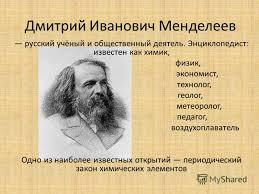 Презентация на тему Дмитрий Иванович Менделеев русский учёный и  1 Дмитрий Иванович Менделеев