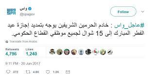 نتيجة بحث الصور عن مد إجازة عيد الفطر في السعودية