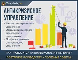 Найден Антикризисная устойчивость Предприятия курсовая Антикризисная устойчивость предприятия курсовая в деталях