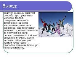 Презентация Лыжи мой любимый вид спорта Занятия лыжным спортом способствуют развитию молодых людей совершенствованию физических качеств воспитанию таких черт характера как творческая активность